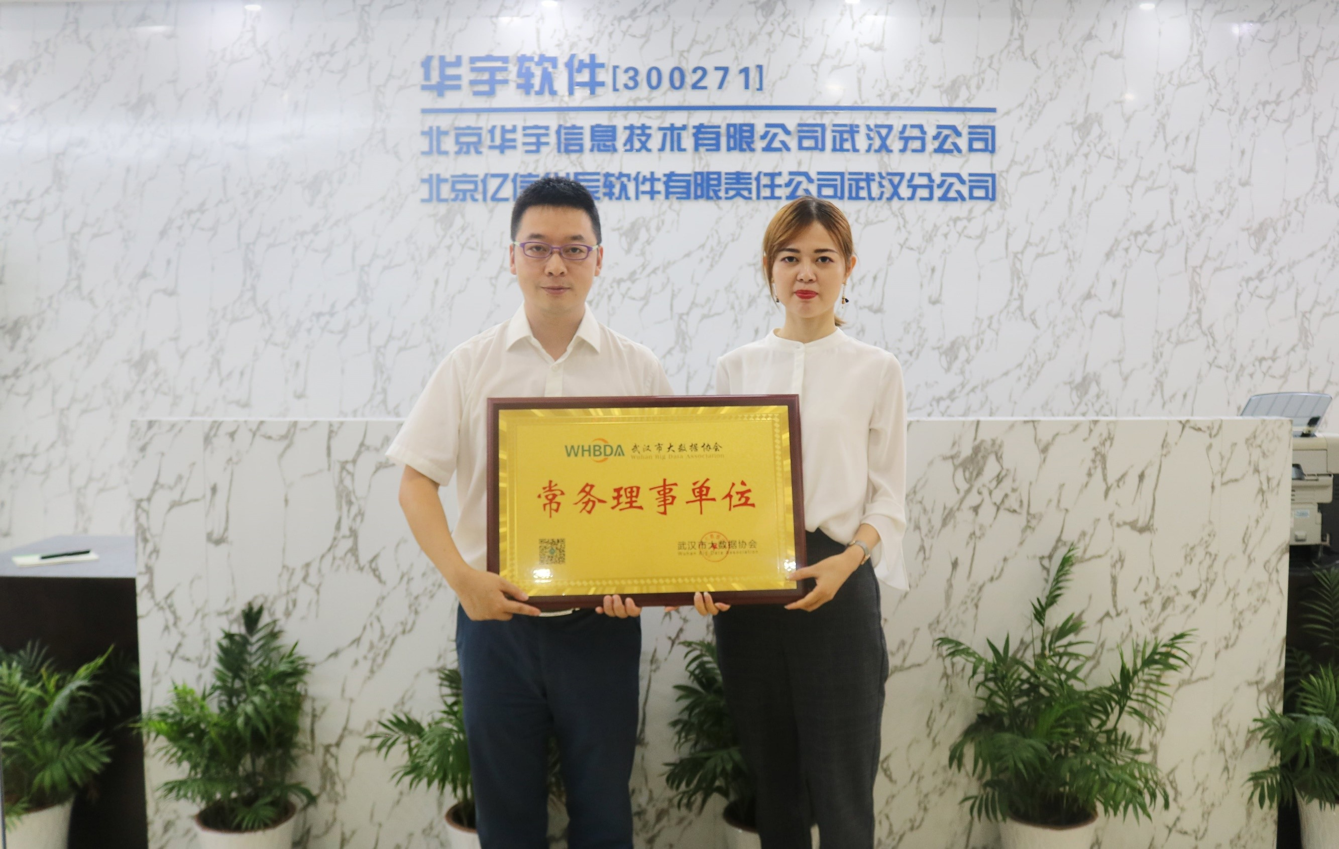 亿信华辰当选武汉市大数据协会常务理事单位