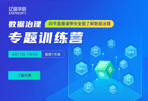 @所有數據工程師,億信華辰數據治理免費訓練營|4場直播在線學