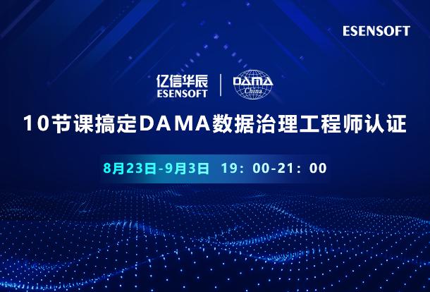 10节课搞定DAMA数据治理工程师认证