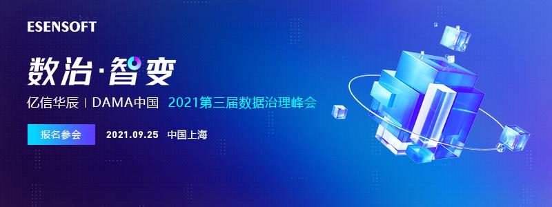 数治 · 智变 2021第三届数据治理峰会